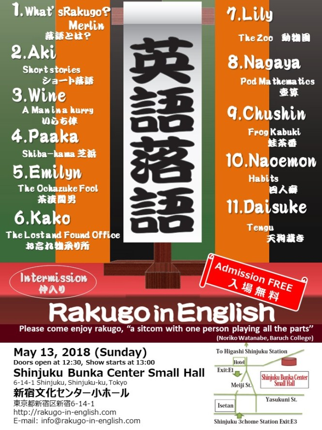 201805Rakugo in English Program version